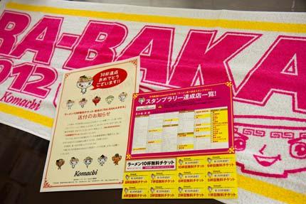 雑誌Komachiさんより認定書と10店舗分の無料券とRA-BAKAタオル