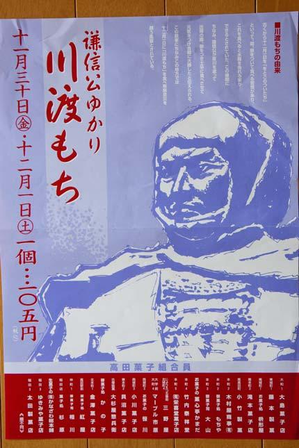 川渡餅の新聞折り込み