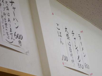 ラーメン650円とチャーシューメン850円