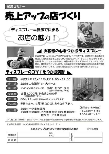 カラーコラボMuの飯塚さんによる「売上アップの店づくり」