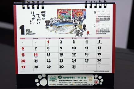 カレンダーの贈り物