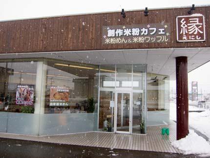 創作米粉カフェ縁