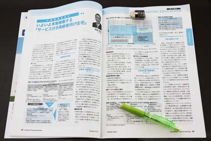 FPの勉強