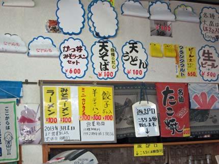 ミニカレーライス、半チャーハン、餃子5ヶ入が100円