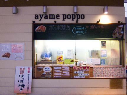 万代のayame poppo