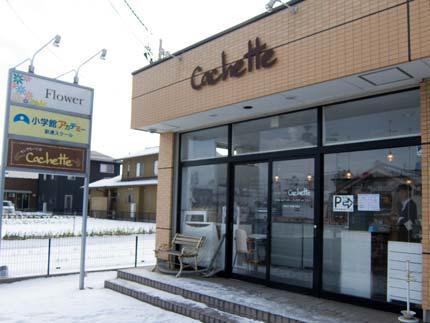 小さなパン屋 Cashette (カシェット)
