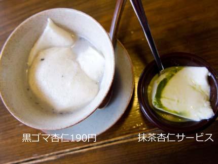 黒ゴマ杏仁190円