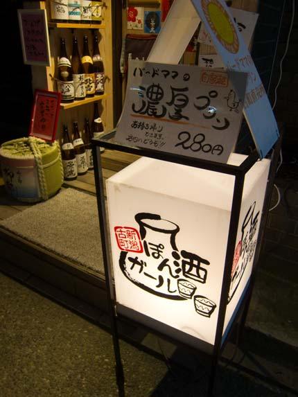 ぽん酒ガール