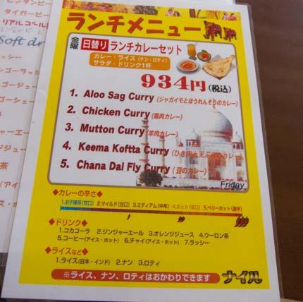ランチカレーセットは、東京より高め934円