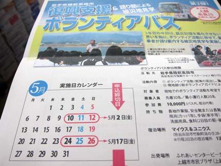 東日本大震災の被災地ボランティアの案内
