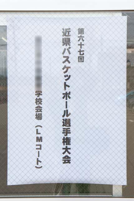 近県バスケットボール選手権大会