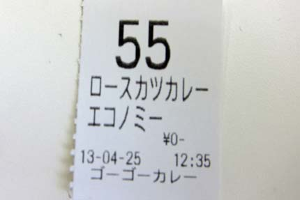 整理券ナンバー55