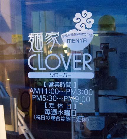 麺家CLOVER(クローバー)
