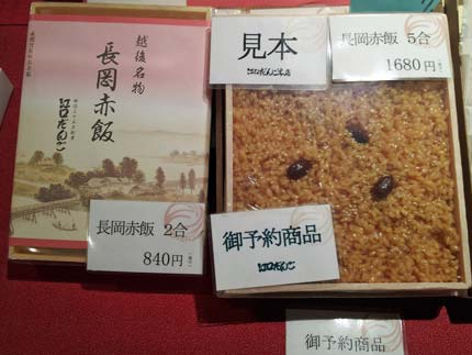 長岡赤飯(醤油赤飯)