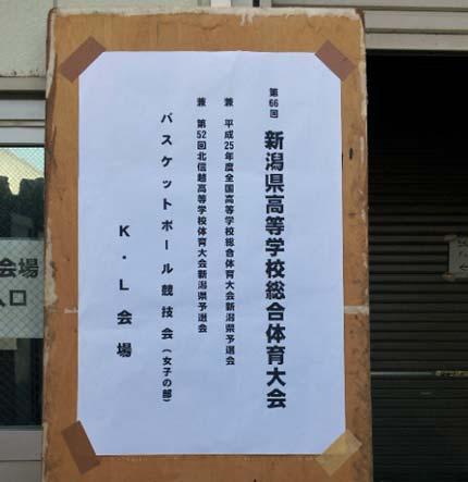新潟県高校総体女子バスケットボール