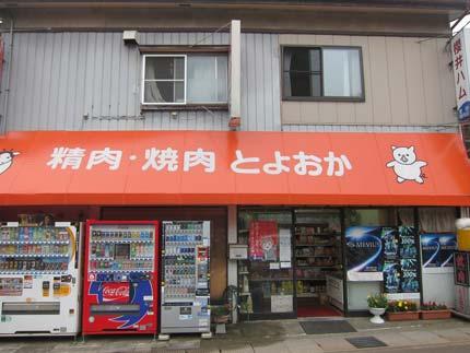 豊岡焼肉店