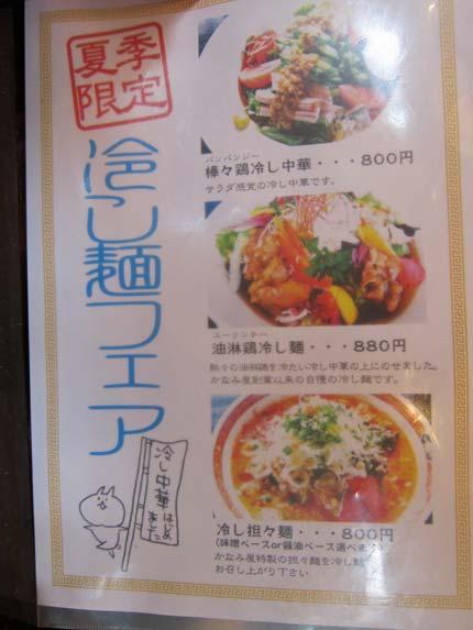 夏季限定冷し麺フェア