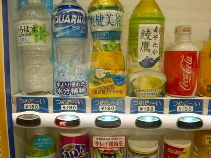 自動販売機の飲料が180円