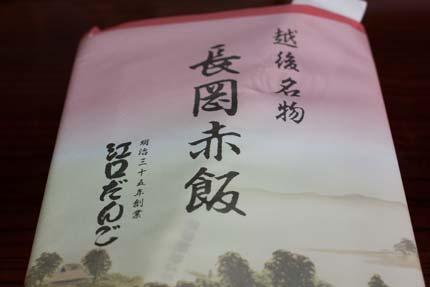 江口だんごさんの長岡赤飯