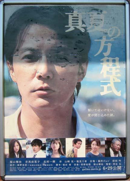 福山雅治さん主演「真夏の方程式」
