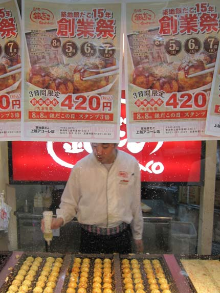 創業祭、3日間限定、420円