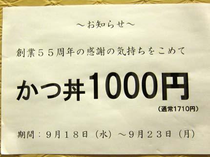 通常1710円が1000円