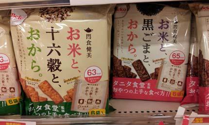 健康的なお菓子?