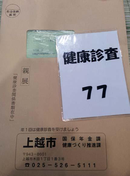 受付番号77番