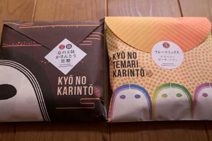 京都玉や絲やのかりんとう