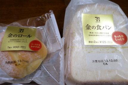 金の食パン(2枚125円)金のロールパン(90円)