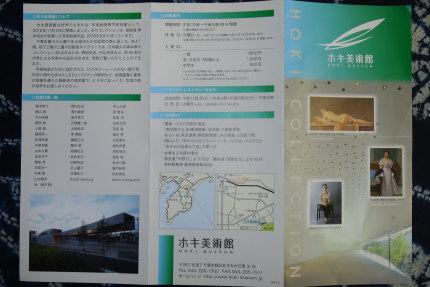 日本初の写実絵画専門美術館