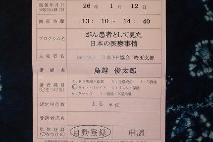 がん患者として見た日本の医療事情