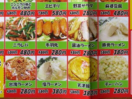 中華料理店の割引チラシ