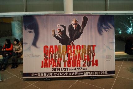 が~まるちょば サイレントコメディー JAPAN TOUR 2014 in新潟
