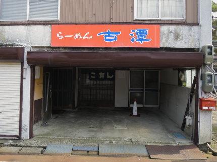 古潭(コタン)