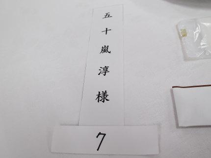 カードナンバー
