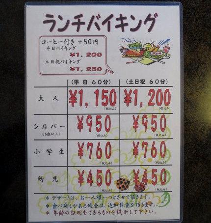 大人1150円