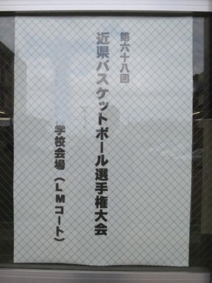 近県バスケットボール大会