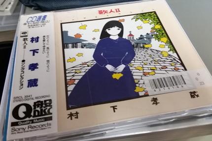 村下孝蔵さんの歌人Ⅱ