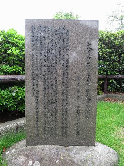 松尾芭蕉の石碑