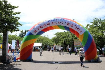 高田開府400年祭