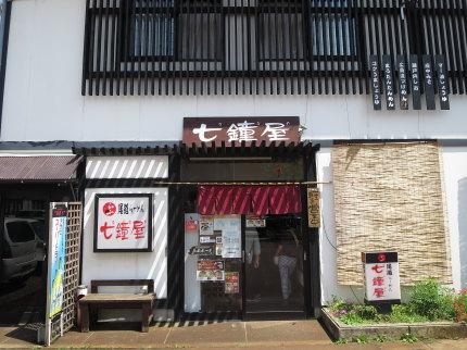 尾道らーめん七鐘屋(ななや)