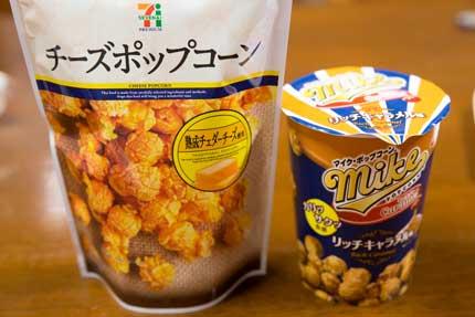 ジャパンフリトレー(株)のポップコーン