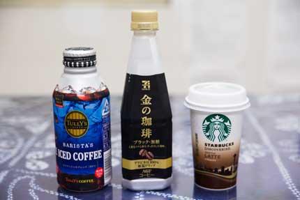 3種類の珈琲