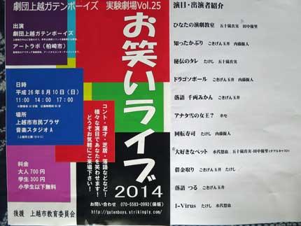 お笑いライブ2014