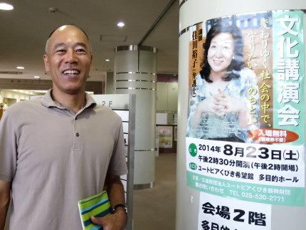 弁護士の住田裕子(すみたひろこ)さん講演会