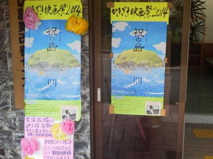 かきざき映画祭2014