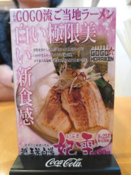 越五米白湯妃雪(えちごこめぱいたんいぶき)880円