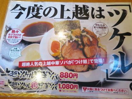 上越ツケル中華ソバ880円