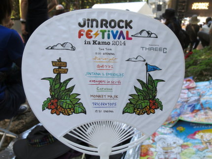 Jin Rock Festival in KAMO 2014